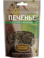 Деревенские лакомства печенье с уткой и яблоками, 100 г