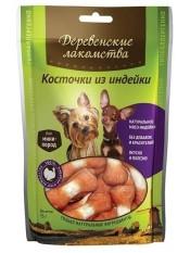 Деревенские лакомства Лакомство для собак мини-пород: косточки из индейки
