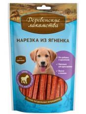 Деревенские лакомства Лакомство для щенков: нарезка из ягненка