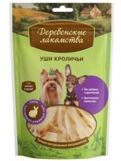 Деревенские  лакомства для собак мини-пород: Уши кроличьи
