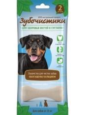 """Зубочистики """"Кальциевые"""" для собак крупных пород, 2шт"""