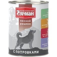 """Четвероногий гурман для собак """"Мясное ассорти"""", с потрошками, 850 г."""