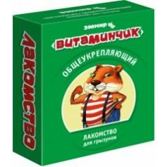 Витаминчики для укрепления организма и повышения иммунитета мелких декоративных грызунов. 50 гр.