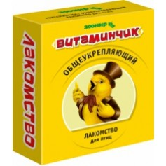 Витаминчики для птиц для укрепления организма и повышения иммунитета, 50 гр.