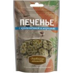 Деревенские лакомства печенье с крольчатиной и морковью, 100г