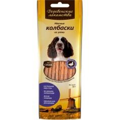 Деревенские лакомства для собак Мясные колбаски из утки (большие)