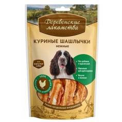 Деревенские лакомства Куриные шашлычки нежные (лакомство для собак)