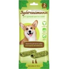 "Зубочистики ""Авокадо"" для собак средних пород, 2 шт."