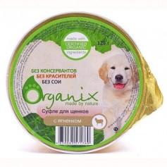 Organix Мясное суфле для щенков с ягненком, 125 г. арт. 19654