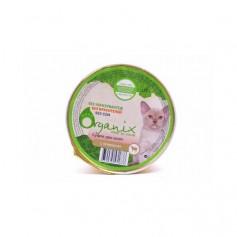 Organix Мясное суфле для котят с ягненком, 125 г. арт. 24853