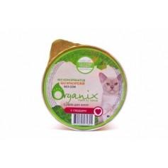 Organix Мясное суфле для котят с сердцем, 125 г. арт. 24854