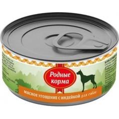 """Родные Корма для собак """"Мясное угощение"""", с индейкой, 100 г"""