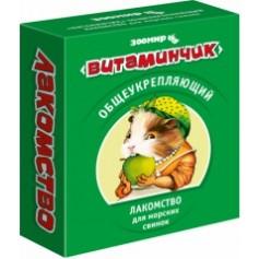 Витаминчики для укрепления организма и повышения иммунитета морских свинок, 50 гр